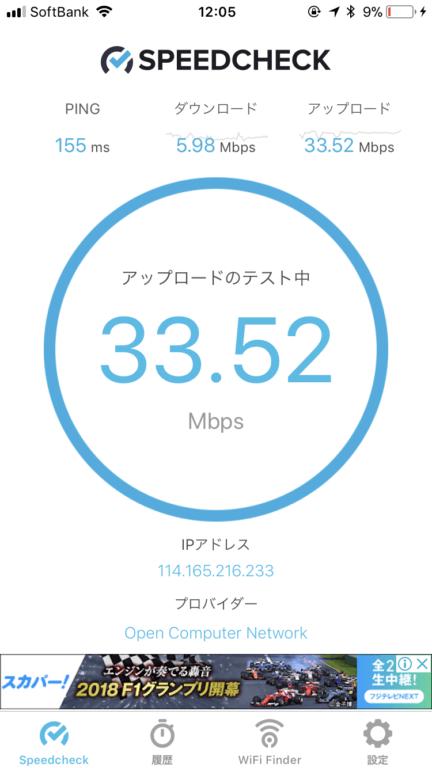 レオパレスのレオネット回線速度